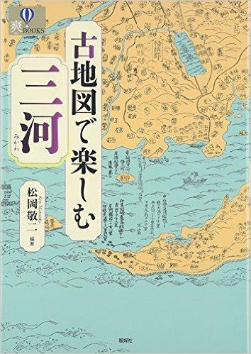 古地図で楽しむ三河