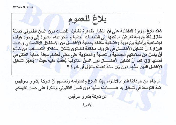 بلاغ بخصوص منع تشغيل الأطفال بتونس