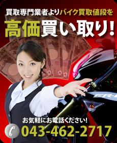 オートバイを買います