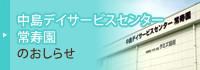 中島デイサービスセンター常寿園のおしらせ