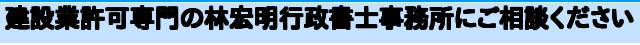 建設業許可専門の林宏明行政書士事務所にご相談ください