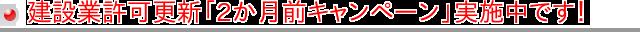 建設業許可 建設業 更新 社会保険 東京都 行政書士