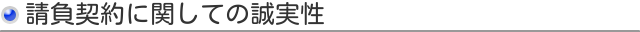 建設業許可 建設業 更新 社会保険 東京都 行政書士 許可要件 請負契約に関しての誠実性