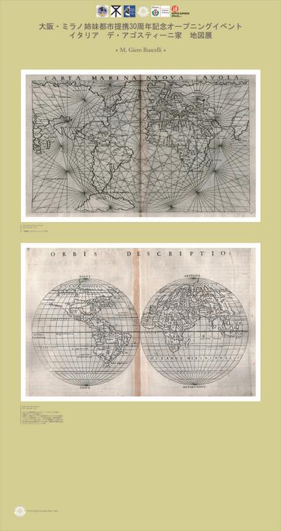 2.中世の地図