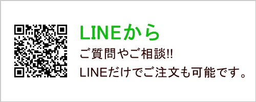 LINEから求人広告のご注文