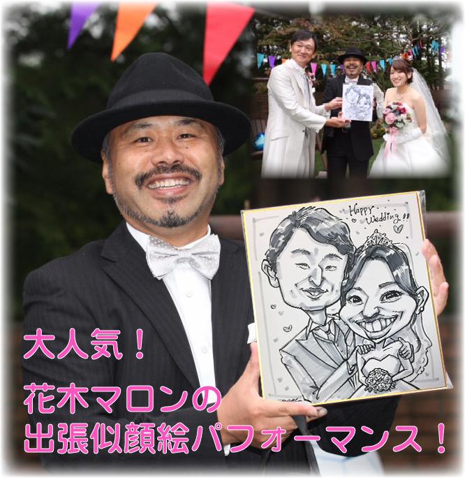 大人気の出張似顔絵ライブパフォーマンス!結婚式ご披露宴の余興やパーティイベントにおすすめです。