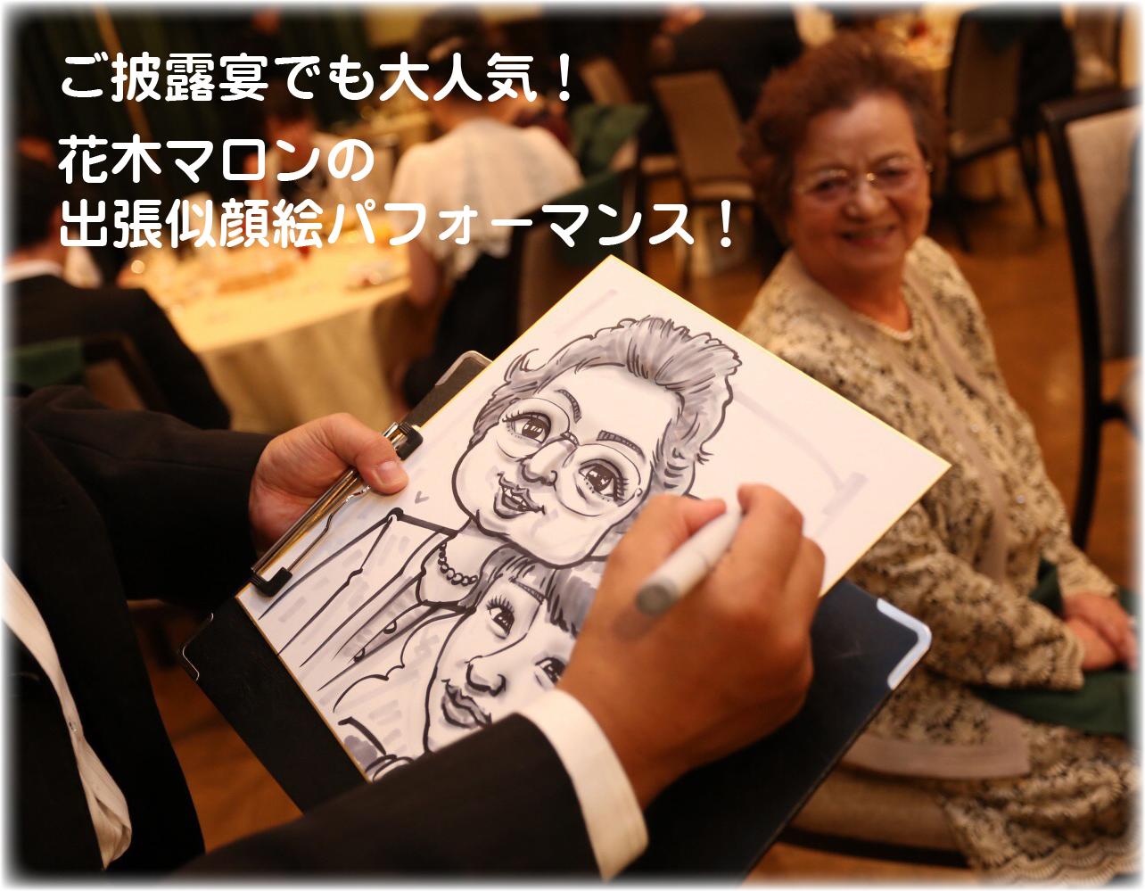 即興でお描きする楽しい似顔絵イベントです!