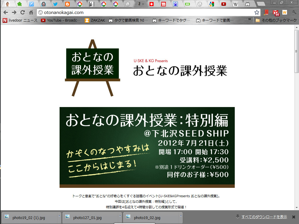 【カリカチュア授業】講義TOP