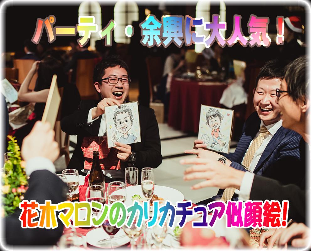 パーティ・余興に大人気!花木マロンのカリカチュア似顔絵