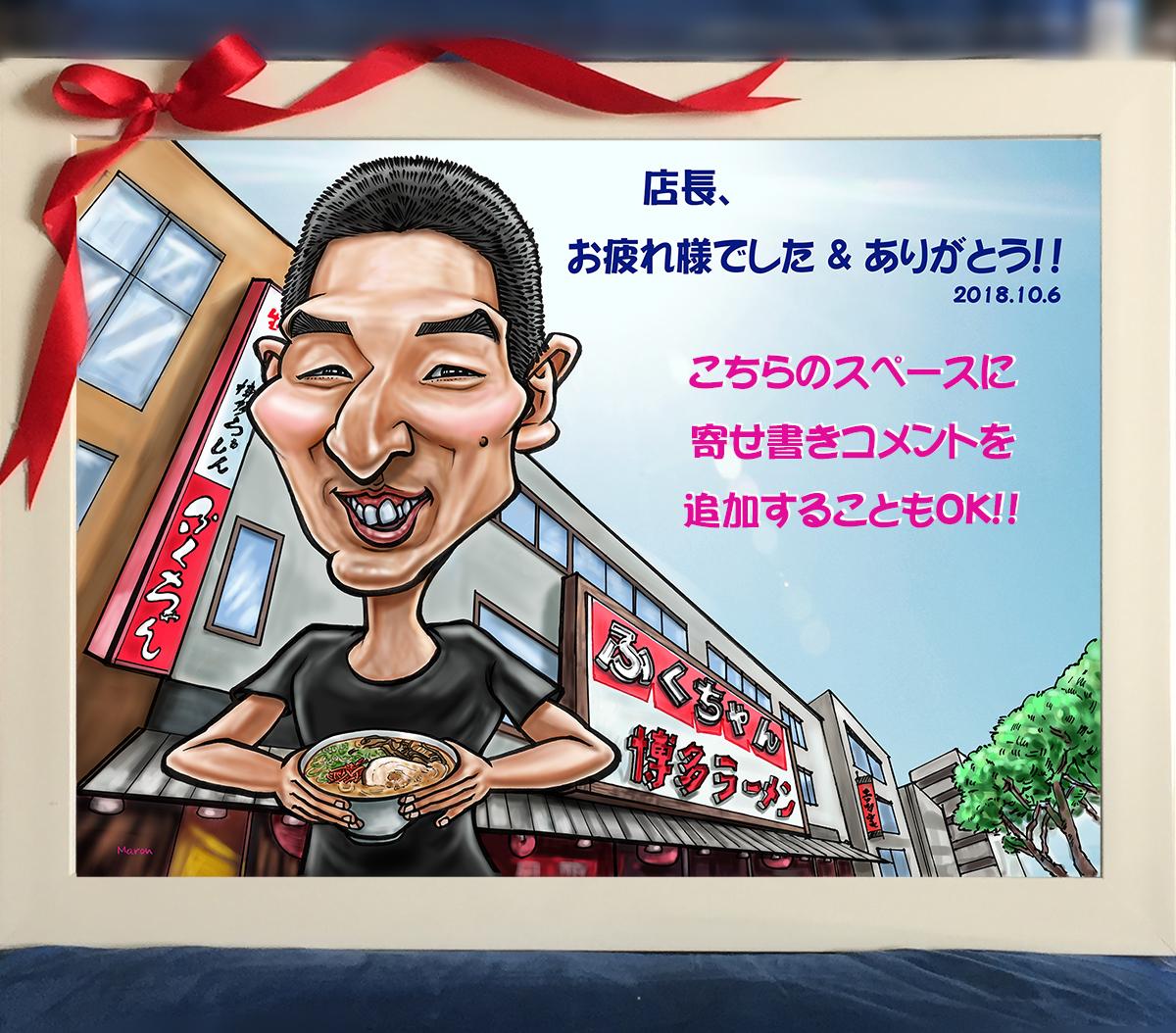 【シチュエーションアレンジ】人気ラーメン店様!
