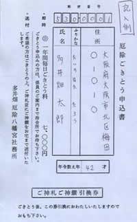 ※2 厄除ごきとう申込書(ご記入例)