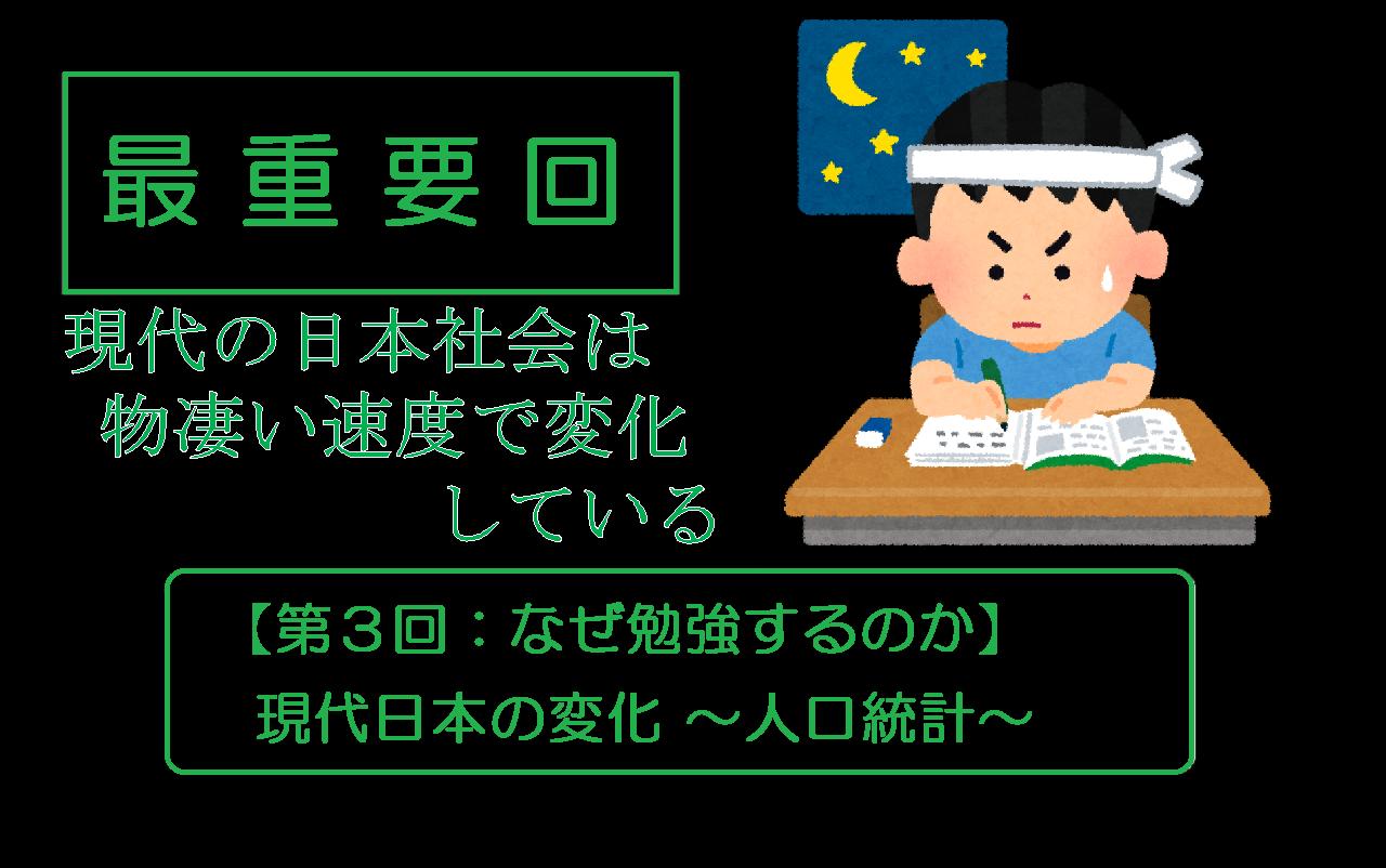 【第3回:なぜ勉強するのか】現代日本の変化 ~人口統計ver.2021~
