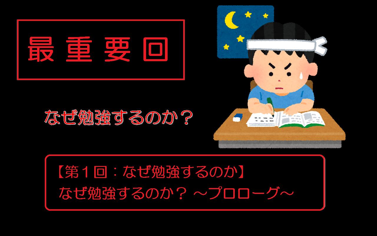 【第1回:なぜ勉強するのか】なぜ勉強するのか? ~プロローグ~