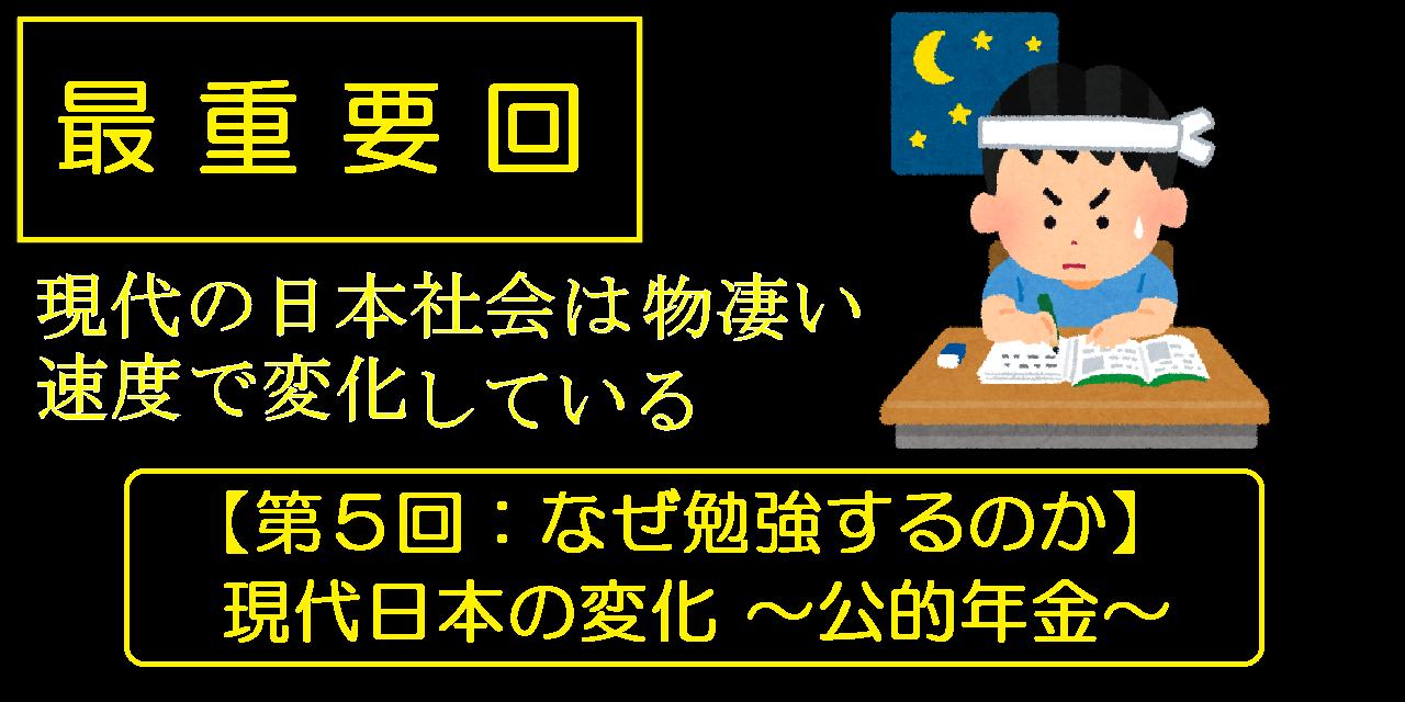 【第5回:なぜ勉強するのか】現代日本の変化 ~公的年金ver.2021~