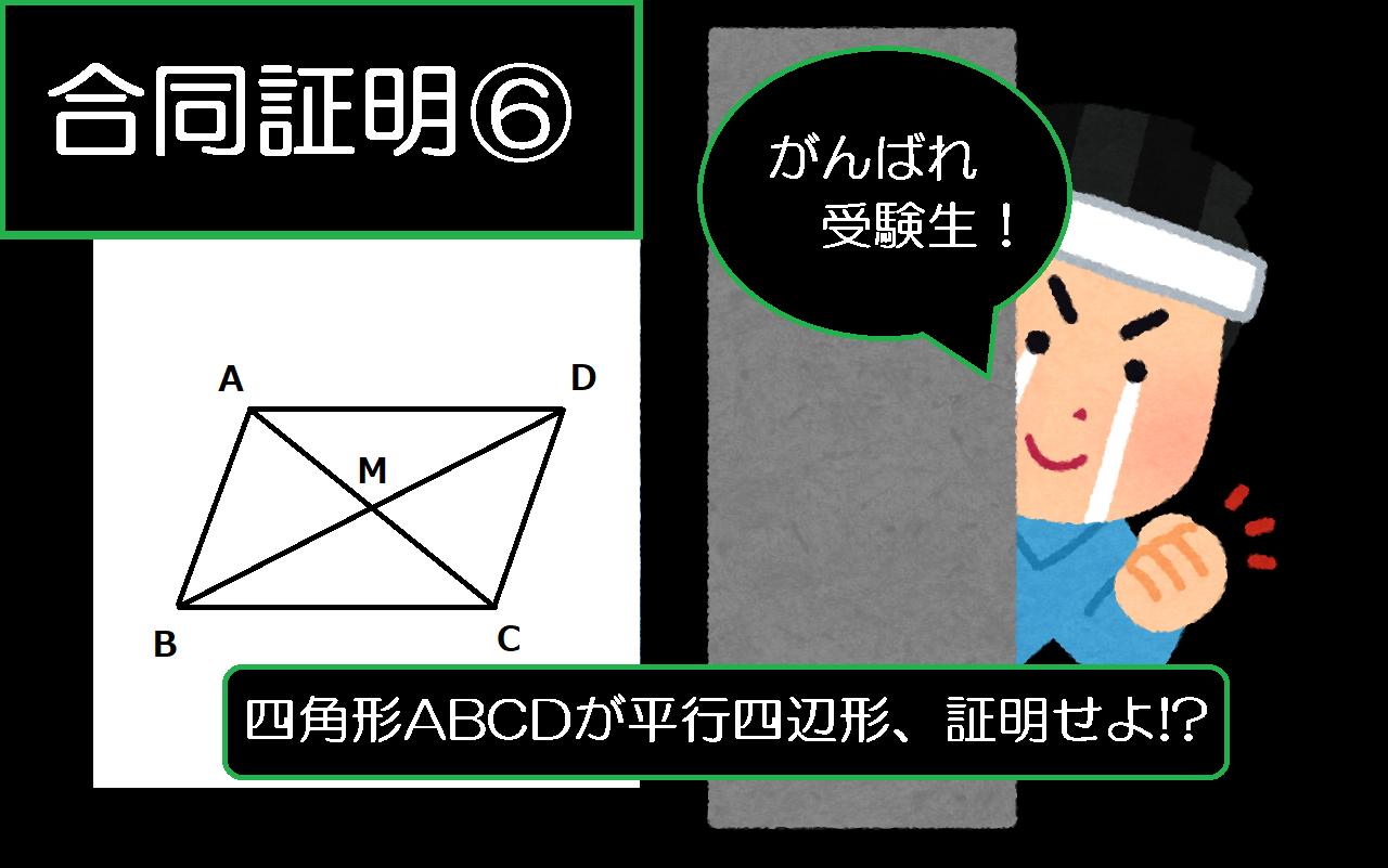 かんたん?むずかしい?合同証明の記述問題をマスターしよう!~その6~ 栄南中・栄町中の生徒さんの挑戦を待っています!