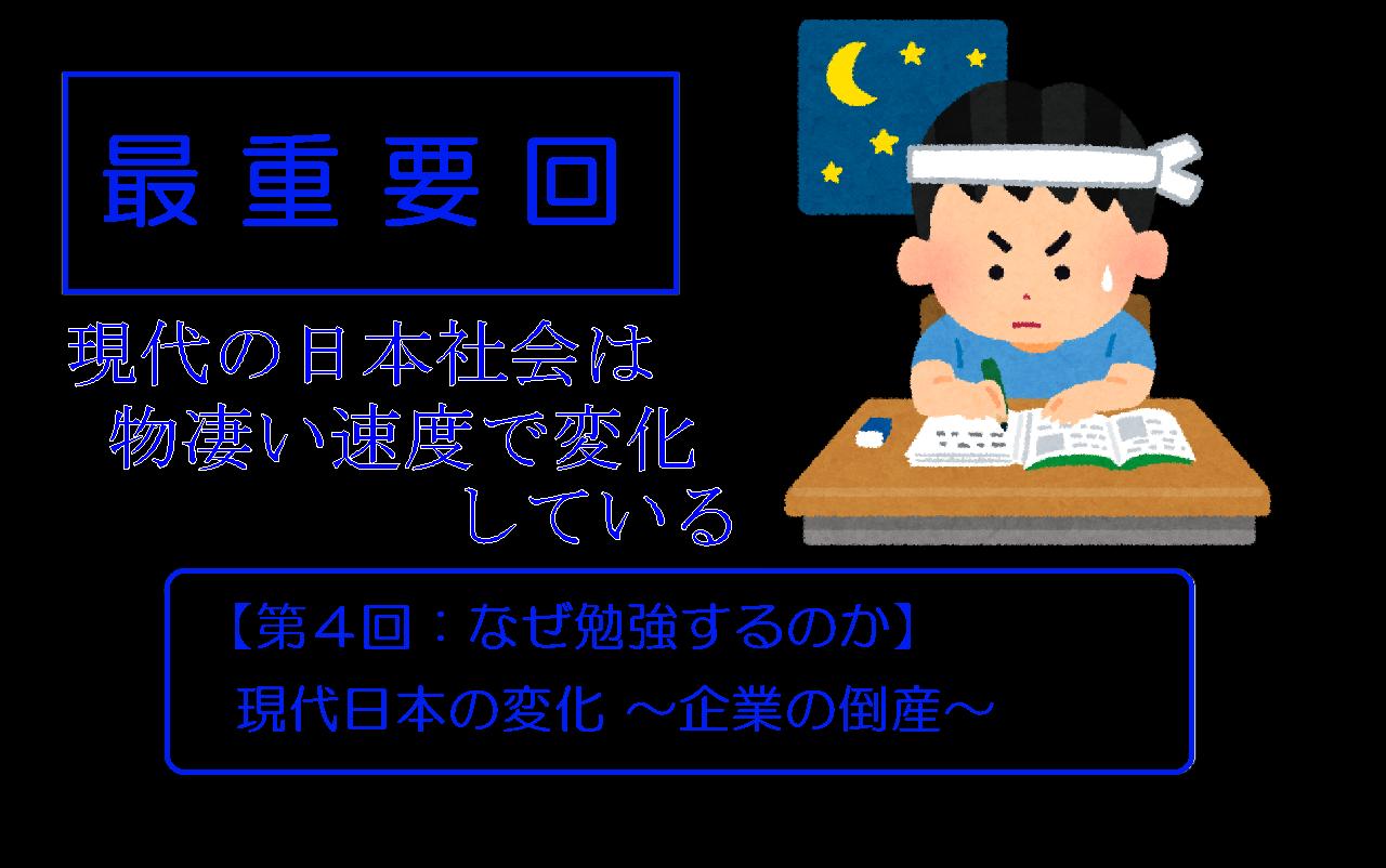 【第4回:なぜ勉強するのか】現代日本の変化 ~企業の倒産ver.2021~