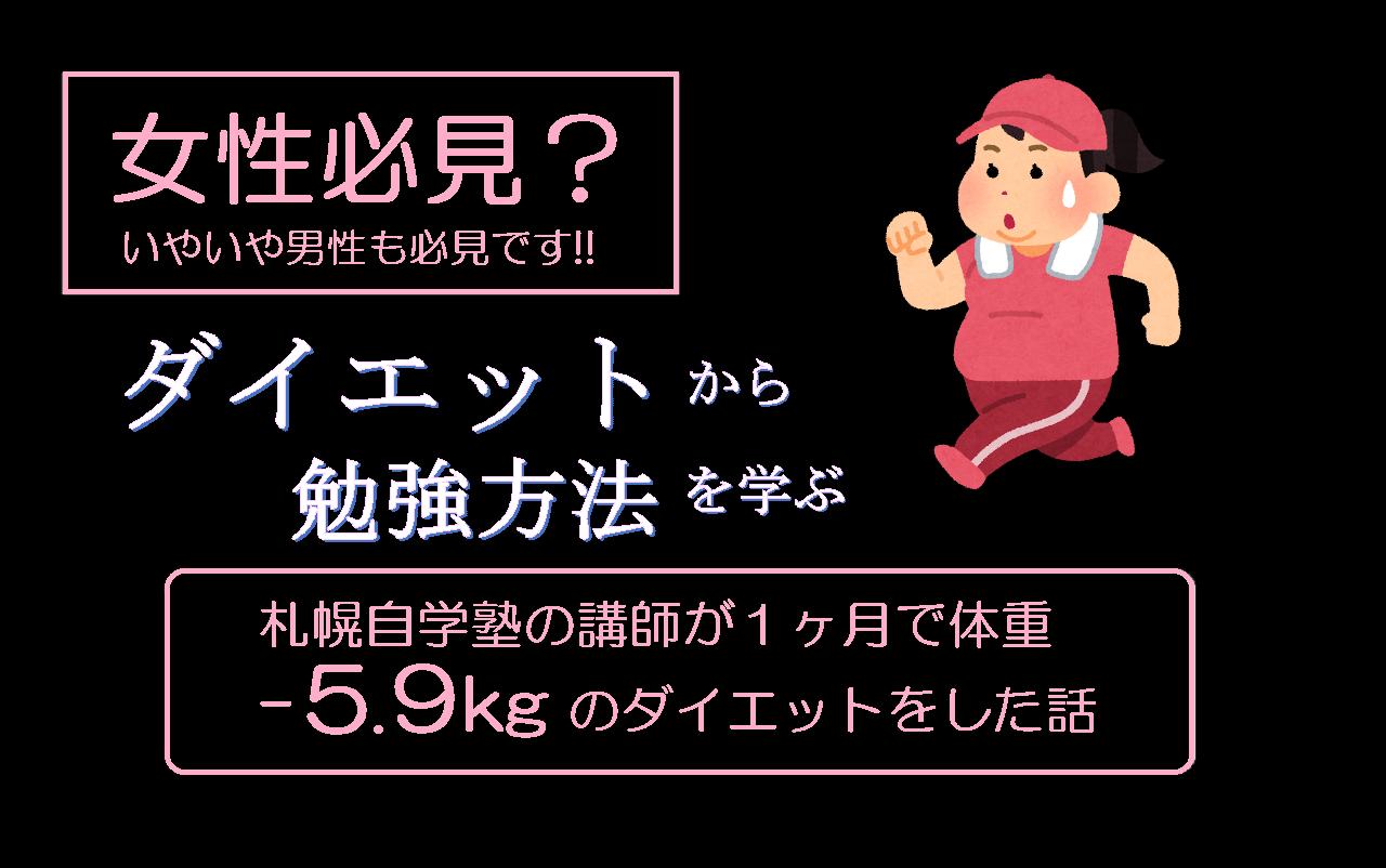 【女性必見?】札幌自学塾の講師が1ヶ月で体重-5.9kgのダイエットをした話 ~ダイエットから勉強方法を学ぶ~