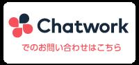 Chatworkでのお問い合わせはこちら