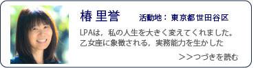 Riyo Tsubaki