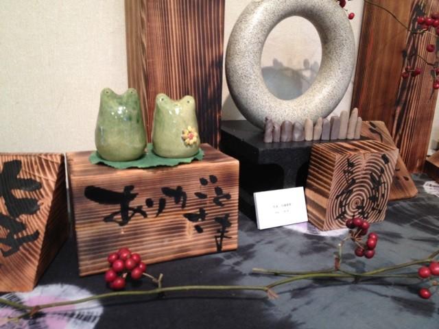 筆文字 木 かえる陶芸
