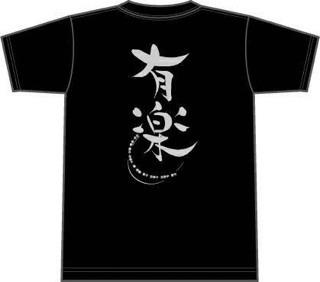 筆文字ロゴ 有楽Tシャツ