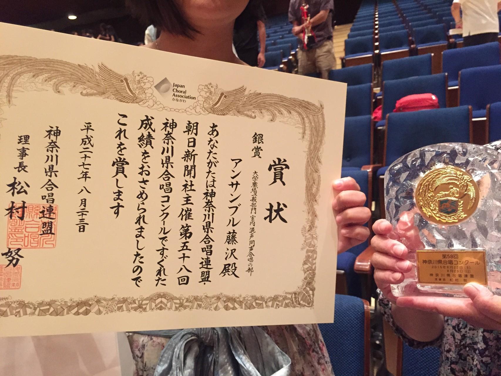 合唱コンクール県大会 銀賞受賞
