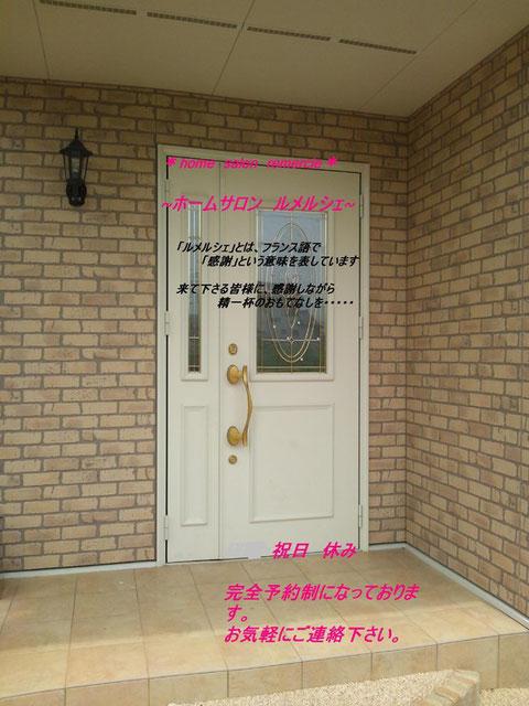 隠れ家 home saion remercie