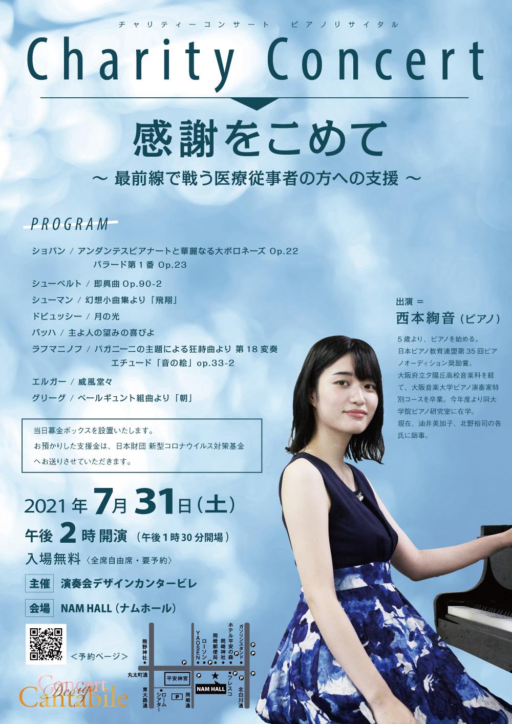7/31(土) 西本絢音 チャリティーコンサート