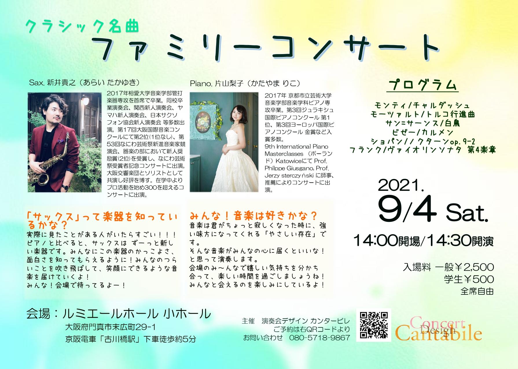 9/4(土) クラシック名曲ファミリーコンサート