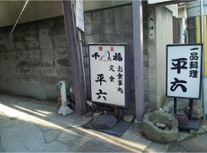 ① お食事処 平六