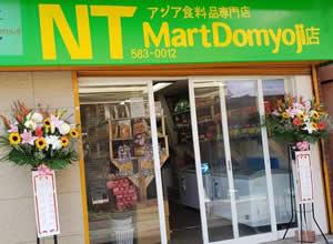 (18)アジア食料品専門店 NT-Mart Domyoji店