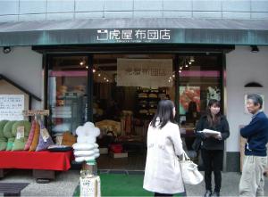 (23)虎屋布団店