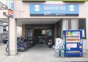(28)毎日新聞 道明寺販売所