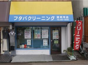 (25)フタバクリーニング 道明寺店