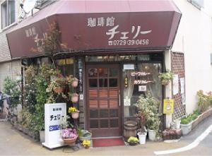 (7)珈琲館チェリー