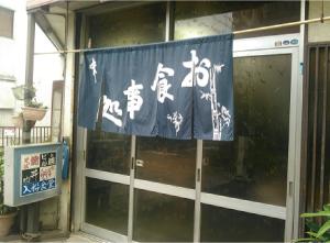 (10)入船食堂