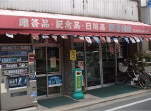(29)贈答品・記念品・日用品 野呂商店