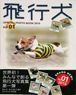 飛行犬写真集