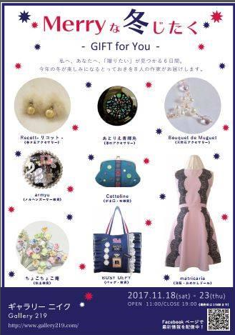 8人展 『Merryな冬じたく』 ギャラリーニイク 2017年
