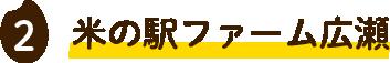 米の駅ファーム広瀬