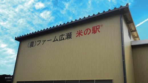写真 :米の駅 ファーム広瀬