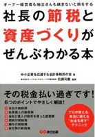 『社長の節税と資産づくりがぜんぶわかる本』(あさ出版)