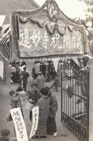 本堂内陣のご荘厳も整った昭和33年11月に開延式が奉修されました。 この頃には戦災により失われた教勢を取り戻し、復興発展を遂げました。