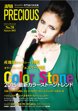 JAPAN PRECIOUS SUMMER2015