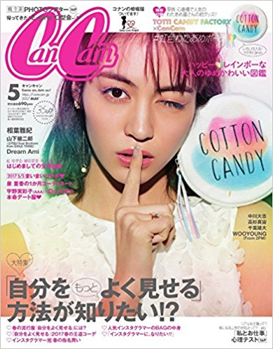 雑誌掲載CanCanにてAmitie CREDIRのピアスを着用