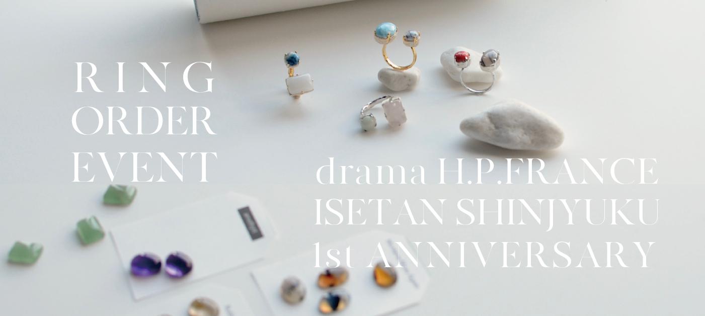 FIFS RING ORDER EVENT 5.15〜  @drama H.P.FRANCE 新宿伊勢丹店