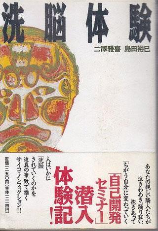 二澤雅喜『洗脳体験』(宝島社)