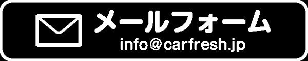 """""""カーディテイリングプロショップ「カーフレッシュ新潟」への問い合わせ・ご予約ダイヤル:025-283-6350"""""""