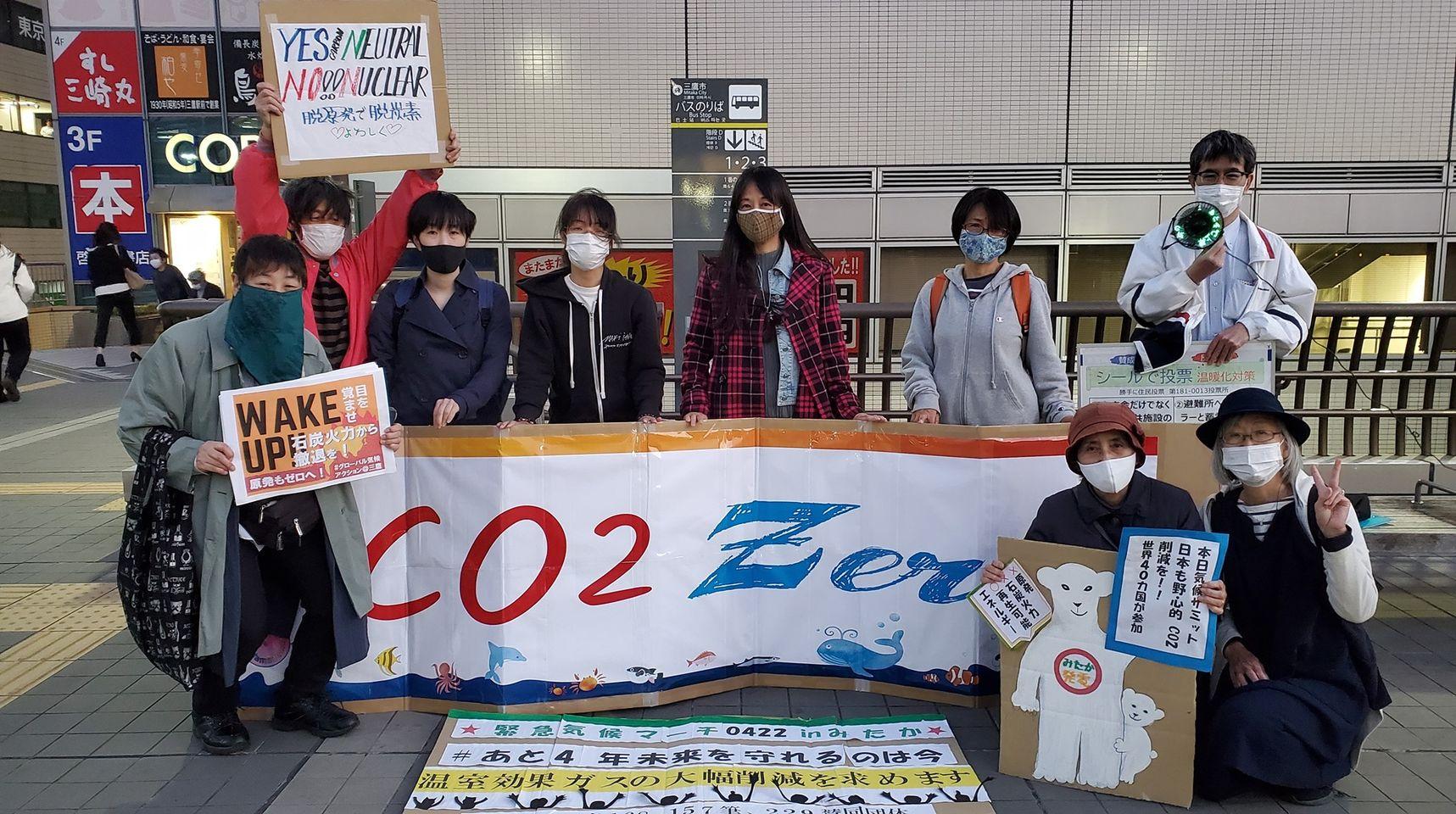 4月22日緊急気候マーチinみたかを実施しました。
