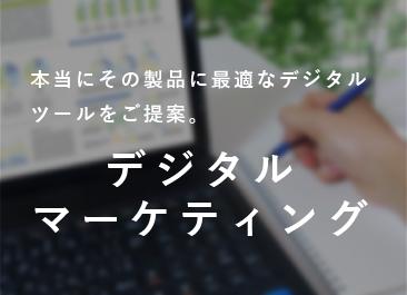 本当にその製品に最適なデジタル ツールをご提案。デジタル マーケティング